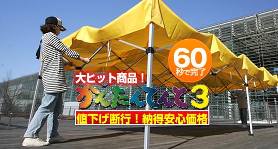 秋山テント商会オンラインショップ